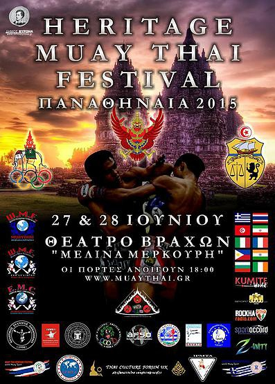 Greece Heritage MuayThai